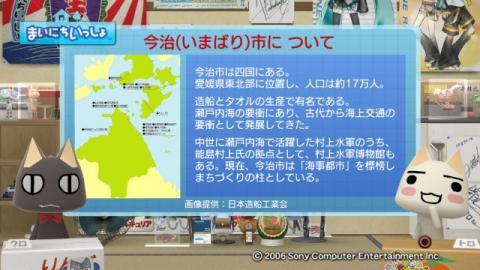 torosute2009/5/20 今治海事展 4