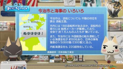 torosute2009/5/20 今治海事展 5