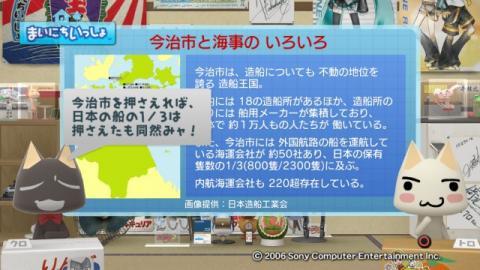 torosute2009/5/20 今治海事展 6