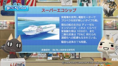 torosute2009/5/20 今治海事展 7