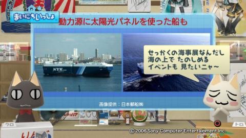 torosute2009/5/20 今治海事展 8