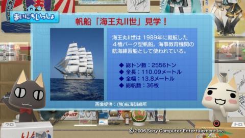 torosute2009/5/20 今治海事展 9