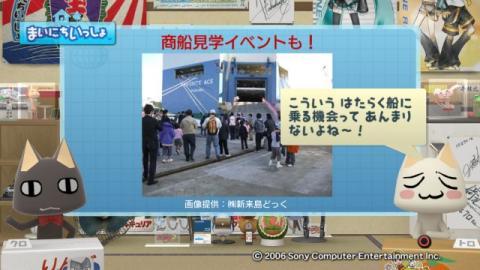 torosute2009/5/20 今治海事展 10