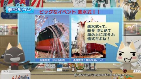 torosute2009/5/20 今治海事展 11