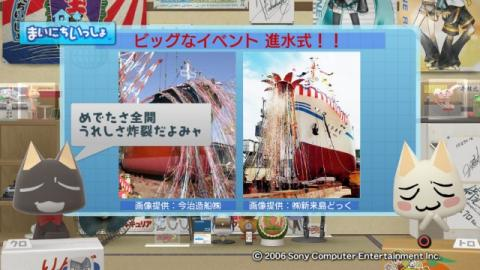 torosute2009/5/20 今治海事展 12