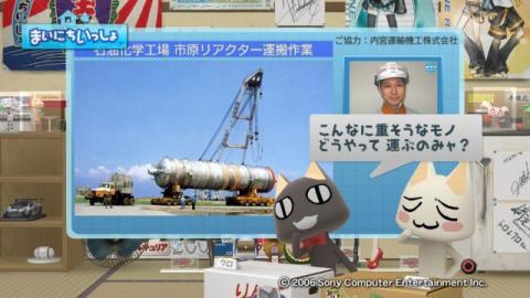 torosute2009/5/21 大工事 3