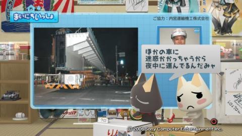 torosute2009/5/21 大工事 4