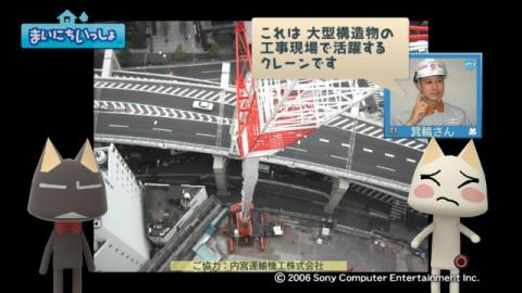 torosute2009/5/21 大工事 6