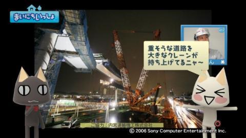 torosute2009/5/21 大工事 7