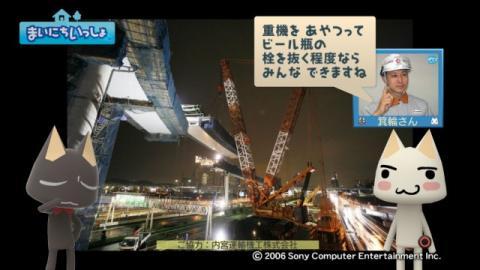torosute2009/5/21 大工事 8