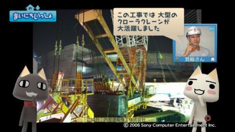 torosute2009/5/21 大工事 9