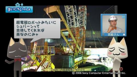 torosute2009/5/21 大工事 10
