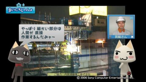 torosute2009/5/21 大工事 12