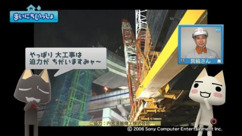 torosute2009/5/21 大工事 13