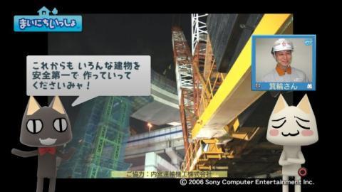 torosute2009/5/21 大工事 15