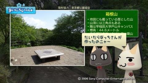 torosute2009/5/22 お気楽登山 9
