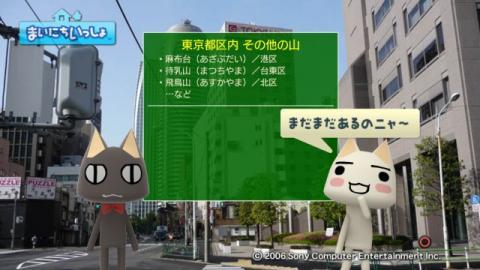 torosute2009/5/22 お気楽登山 19
