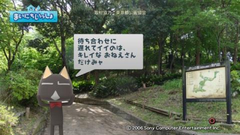 torosute2009/5/22 クロさんの名言