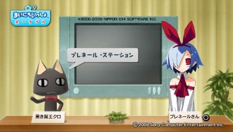 torosute2009/5/23 プレステ再び 前編