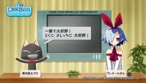 torosute2009/5/23 プレステ再び 前編 4