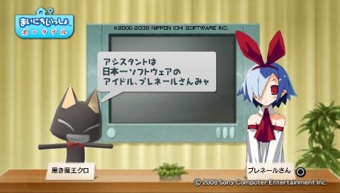 torosute2009/5/23 プレステ再び 前編 7