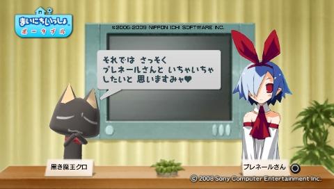 torosute2009/5/23 プレステ再び 前編 8