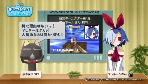 torosute2009/5/23 プレステ再び 前編 10