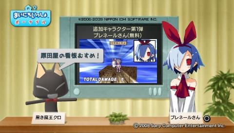 torosute2009/5/23 プレステ再び 前編 11