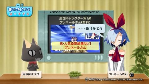 torosute2009/5/23 プレステ再び 前編 14