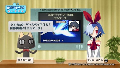 torosute2009/5/23 プレステ再び 前編 16