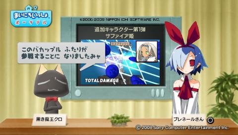 torosute2009/5/23 プレステ再び 前編 17