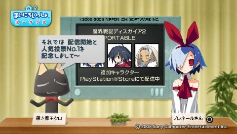 torosute2009/5/23 プレステ再び 前編 18