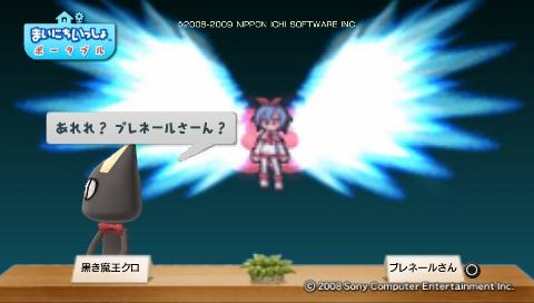torosute2009/5/23 プレステ再び 前編 20