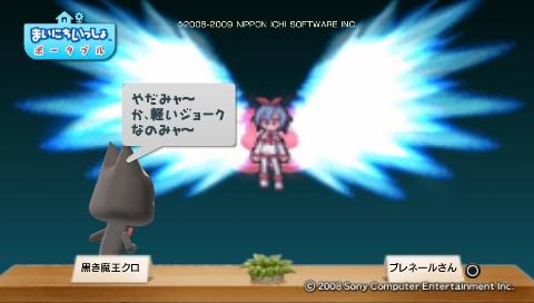 torosute2009/5/23 プレステ再び 前編 22