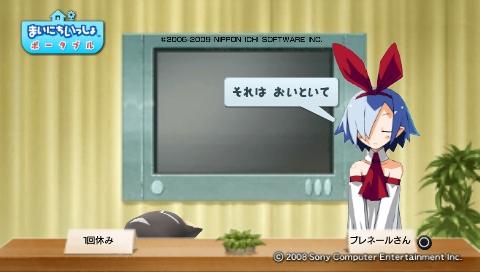 torosute2009/5/23 プレステ再び 前編 24