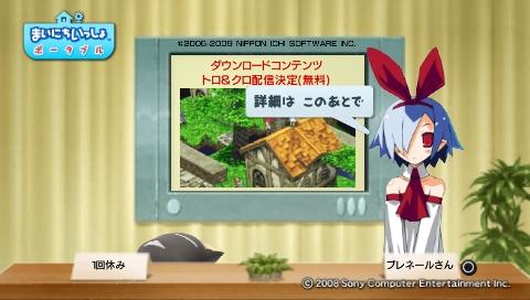 torosute2009/5/23 プレステ再び 前編 25