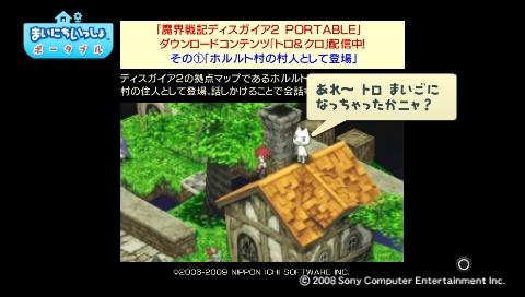 torosute2009/5/23 プレステ再び 前編 27