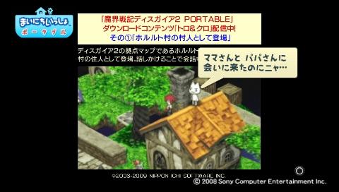 torosute2009/5/23 プレステ再び 前編 28