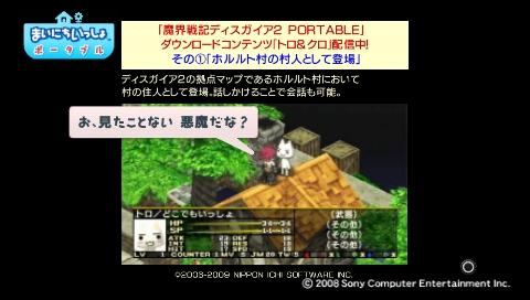 torosute2009/5/23 プレステ再び 前編 29