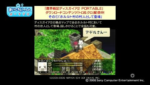 torosute2009/5/23 プレステ再び 前編 31