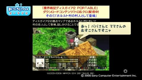torosute2009/5/23 プレステ再び 前編 32