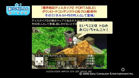 torosute2009/5/23 プレステ再び 前編 33