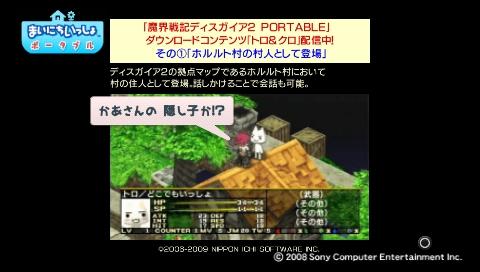 torosute2009/5/23 プレステ再び 前編 34