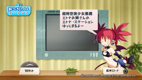 torosute2009/5/23 プレステ再び 前編 38