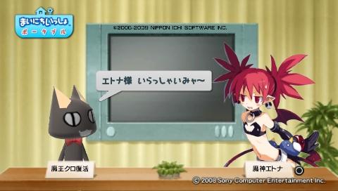 torosute2009/5/23 プレステ再び 前編 39