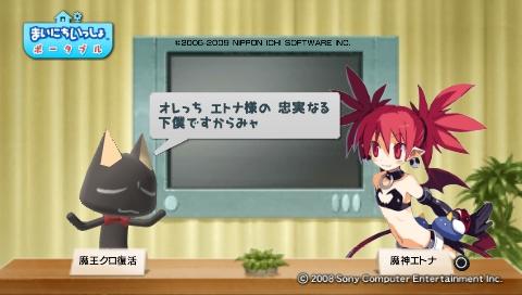 torosute2009/5/23 プレステ再び 前編 41