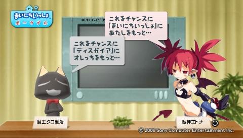 torosute2009/5/23 プレステ再び 前編 43