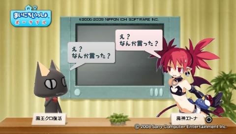 torosute2009/5/23 プレステ再び 前編 44