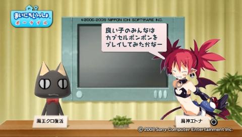 torosute2009/5/23 プレステ再び 前編 45