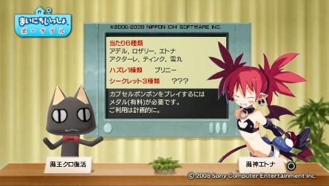 torosute2009/5/23 プレステ再び 前編 46